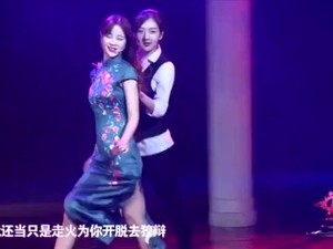 Chinese Girl Group Lesbian Dance