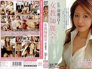 Reina Sawada In Female Teacher Reina