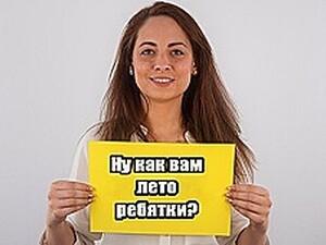 Кастинг,Русское порно