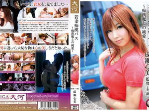 Cocomi Naruse In Magical Bus Pervert Part 1