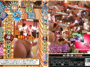 Naniwa - Hidden Web Camera Baths House
